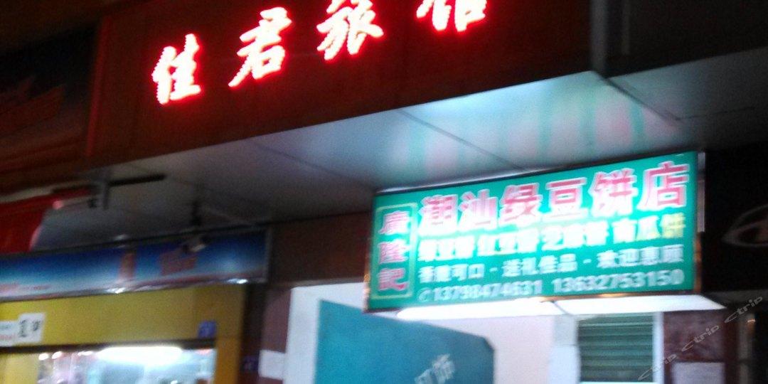 深圳佳君旅馆