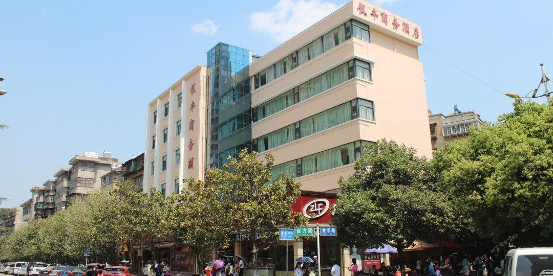 安宁仪丰商务酒店