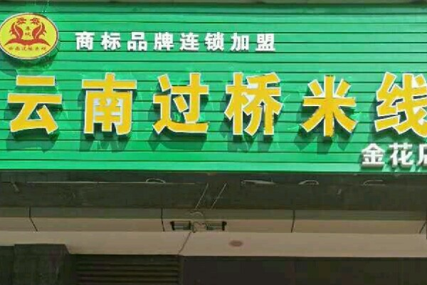云南过桥米线(梨花街店)