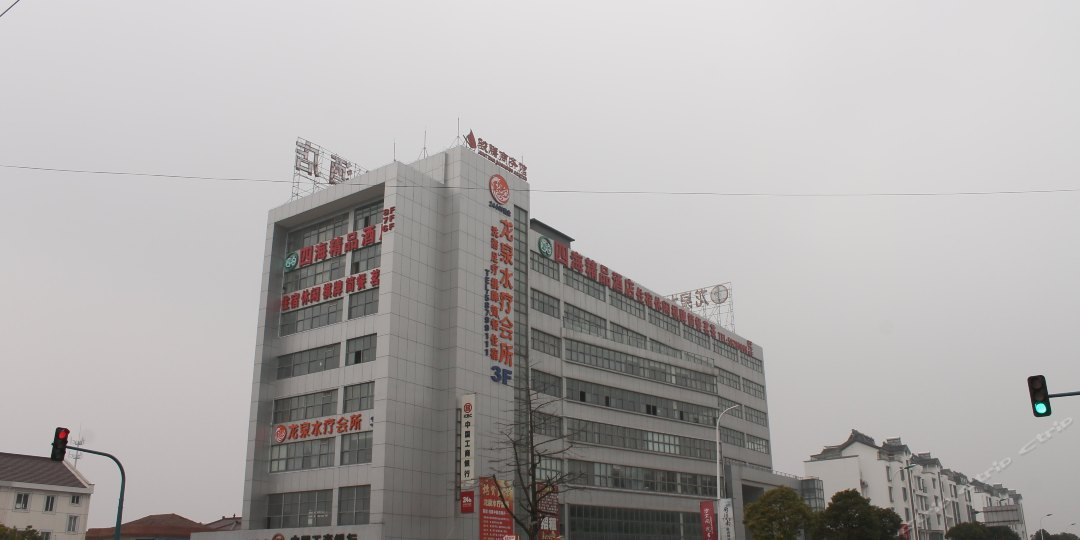 四海精品酒店