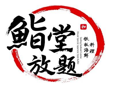 YiTang鮨堂放题铁板海鲜料理(亚运村店)