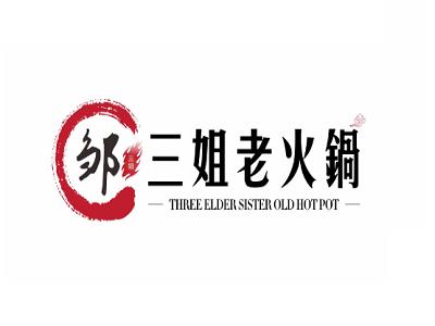 重庆三姐老火锅(西关三角地店)