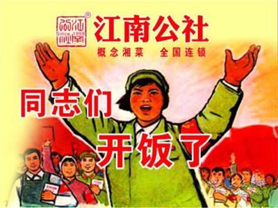 江南公社(塔城路店)