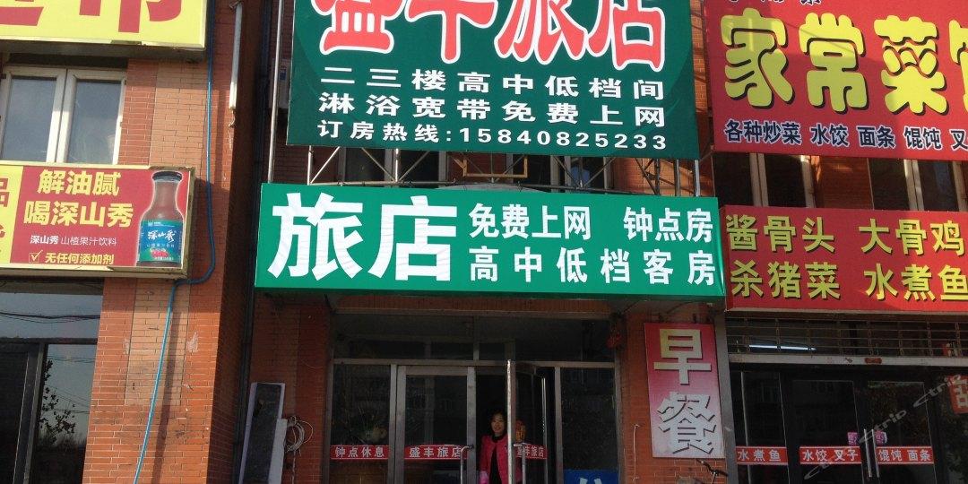 庄河盛丰旅店