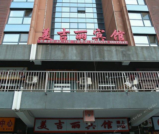 北京美吉丽宾馆