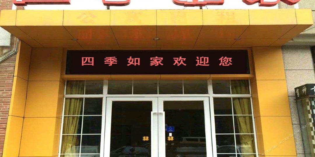 武汉四季如家酒店