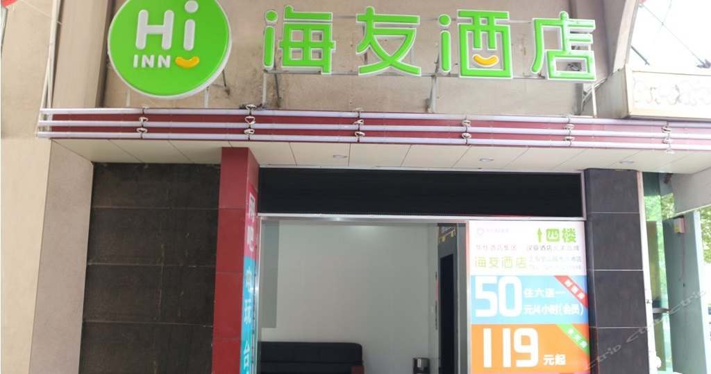 福友酒店(上海金山城市沙滩店)