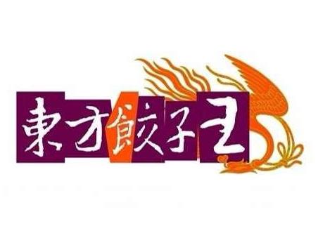 东方饺子王(槐房万达店)