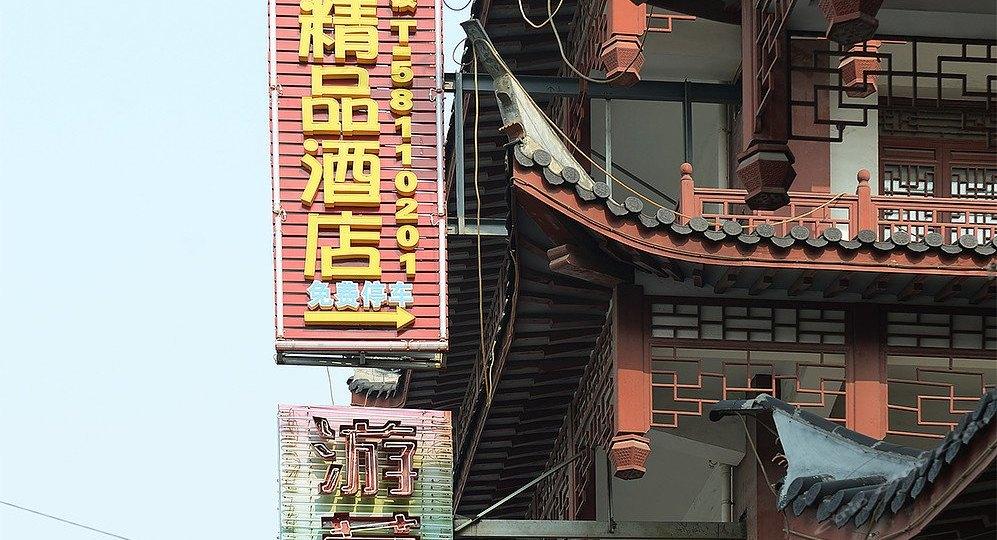 上海嘉家精品酒店(周浦小上海店)