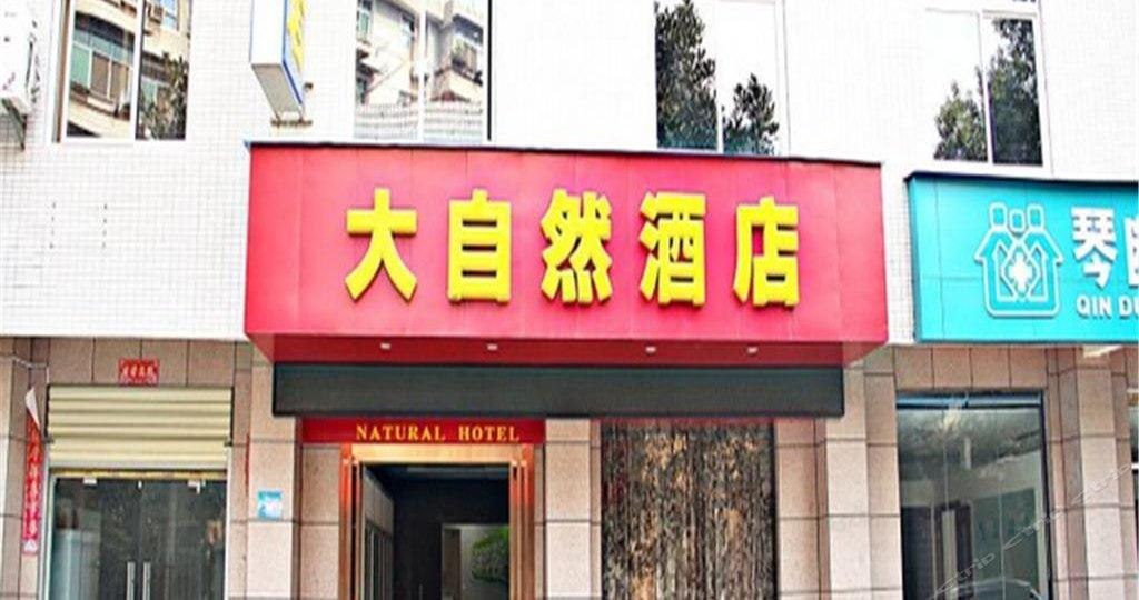 食巷.com