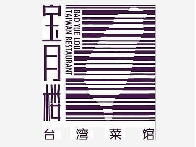 宝月楼台湾菜馆(人民公园店)