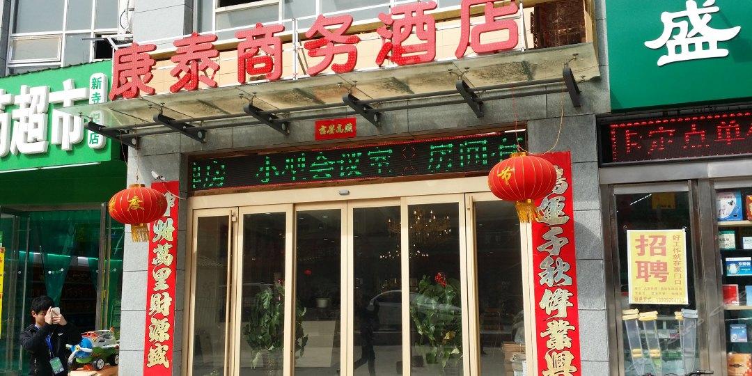 康泰公寓商务酒店(唐都医院店)