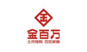 金百万(闵庄店)