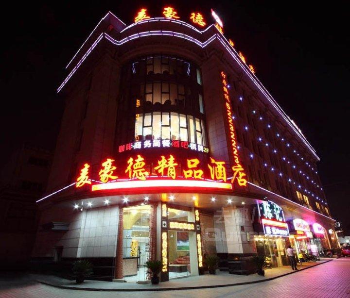 上海麦豪德酒店(虹桥枢纽店)