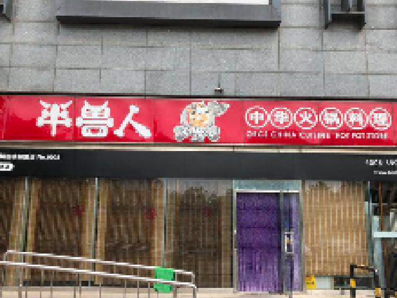 半兽人中华小火锅回转料理店