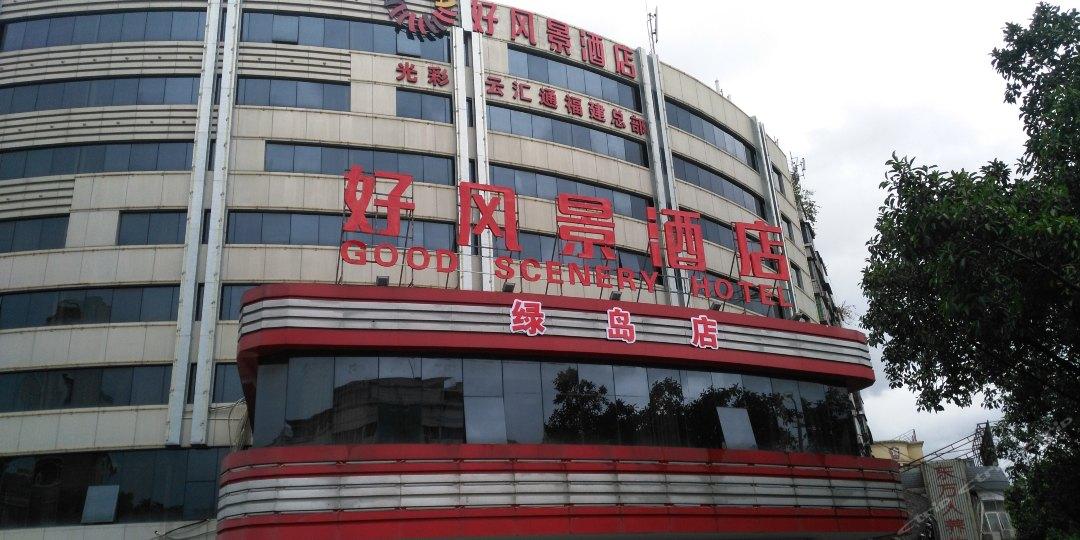 福州连江贵安温泉会议中心酒店