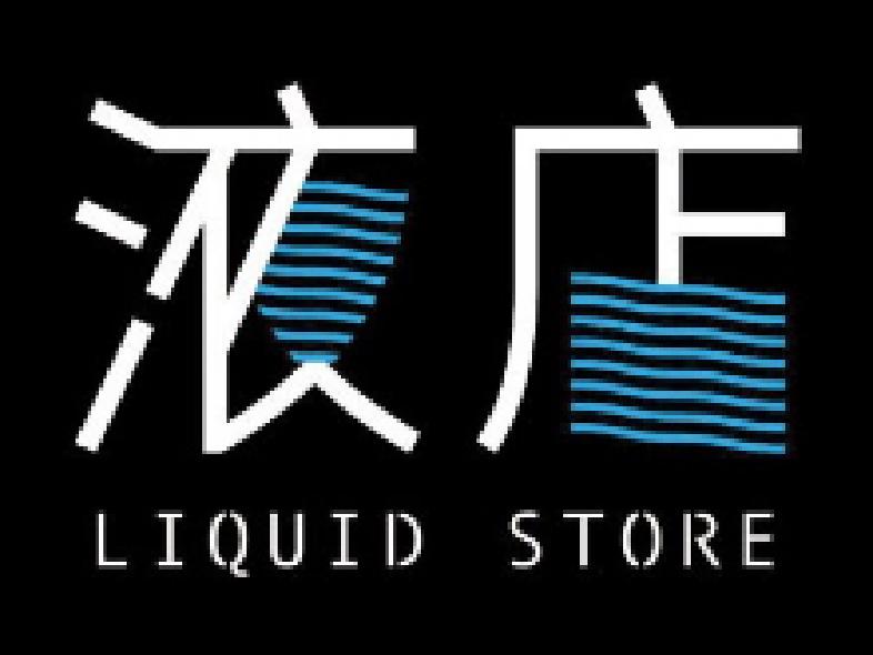 液店进口酒专卖(朝青店)