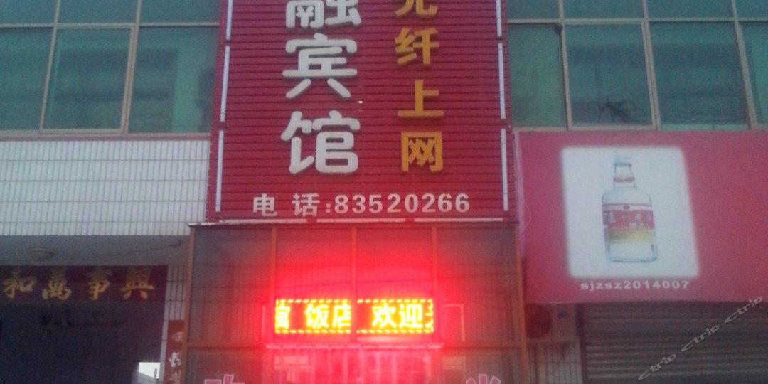深泽鑫融宾馆