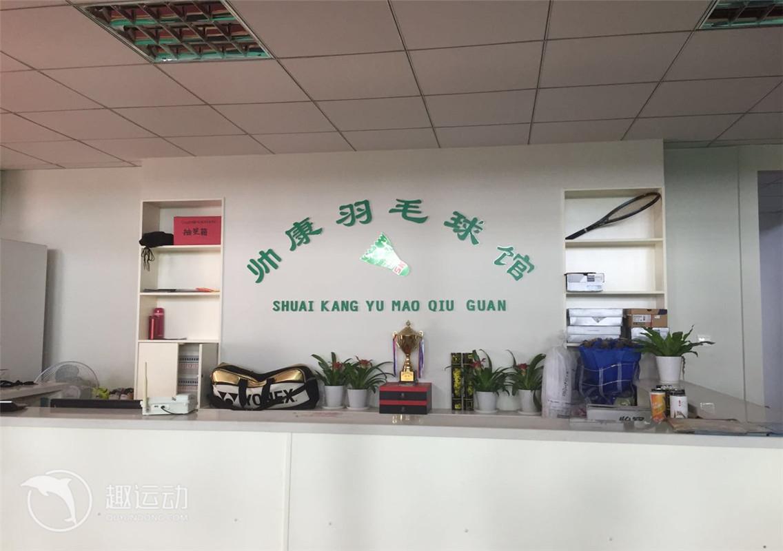 帅康羽毛球馆