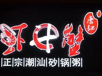 唐记虾斗蟹正宗潮汕砂锅粥