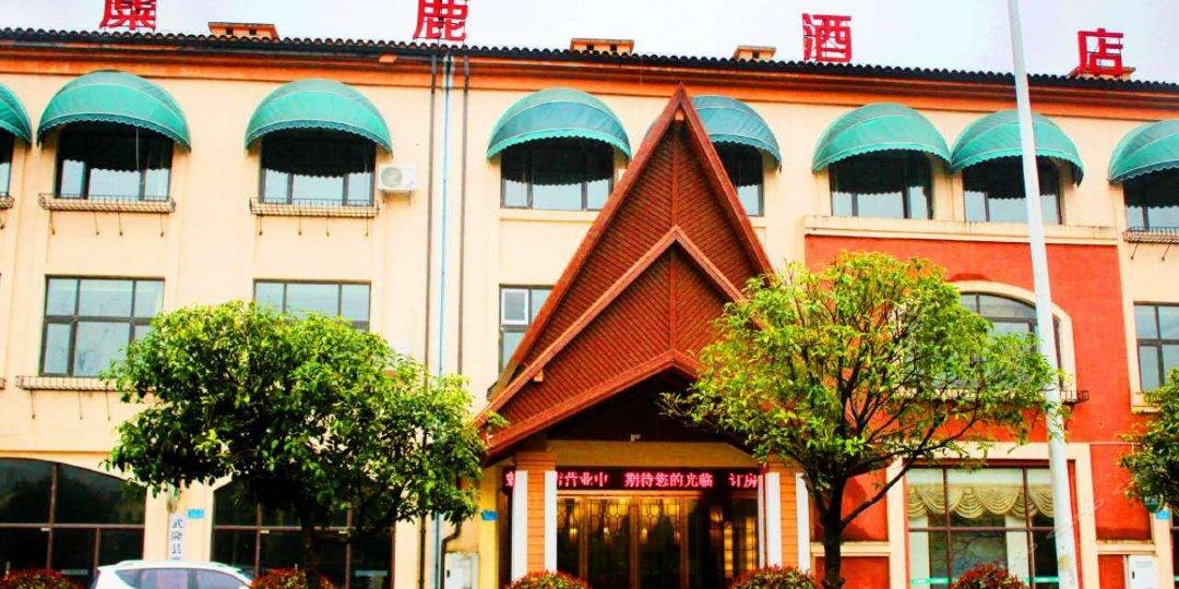 武隆仙女山麋鹿酒店