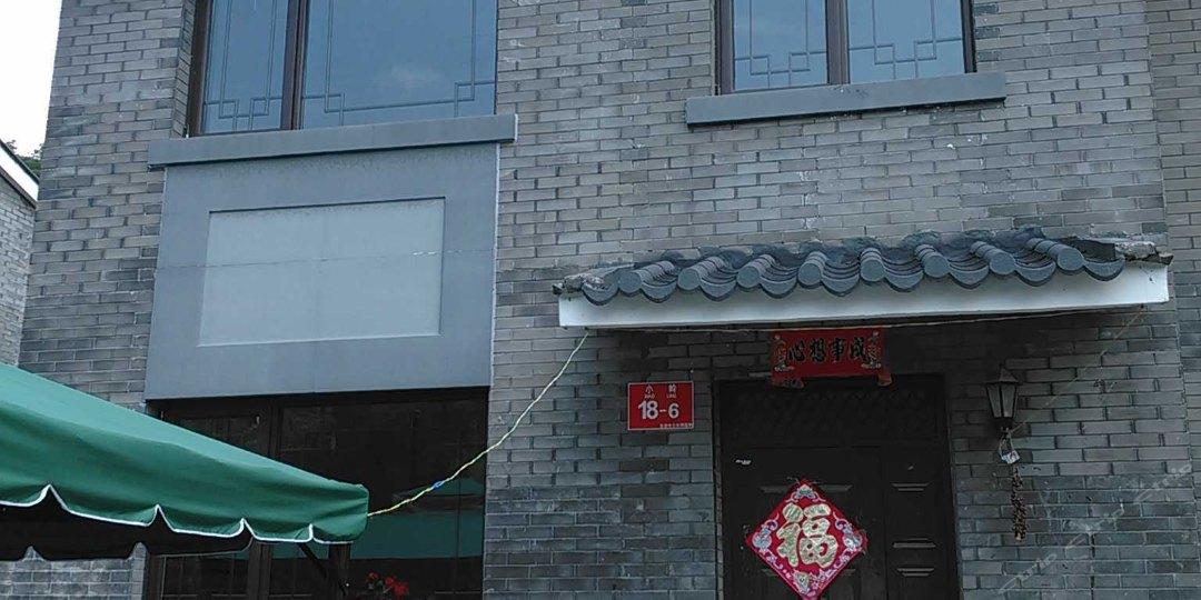 北京司马台张春花民俗院