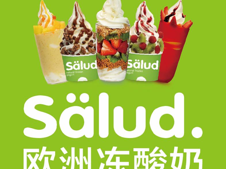Salud.欧洲冻酸奶(南京德基广场二期店)
