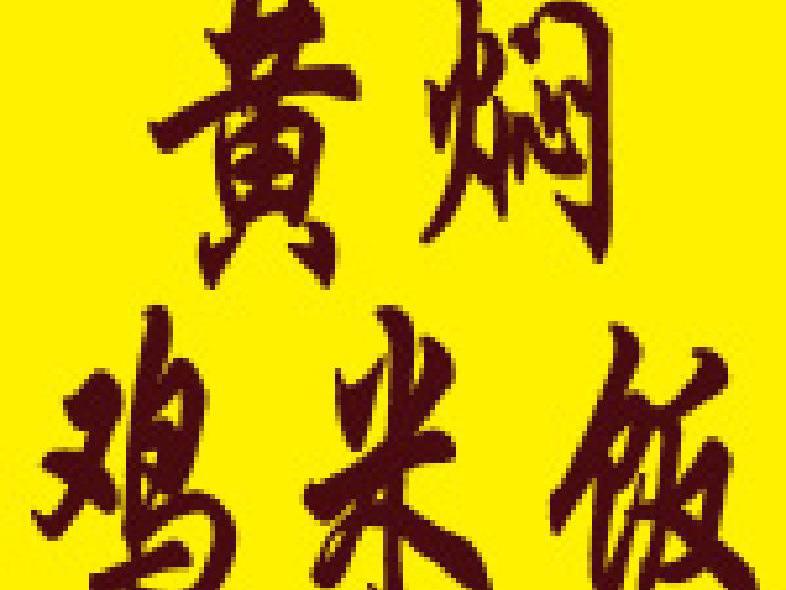 阿瓦山寨(国购店)