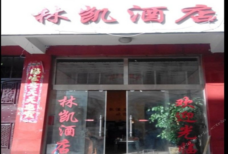 传奇冒菜(八卦岭店)