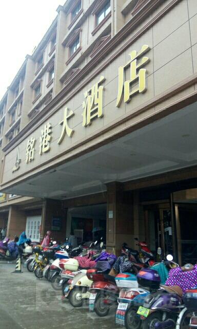 铭港大酒店