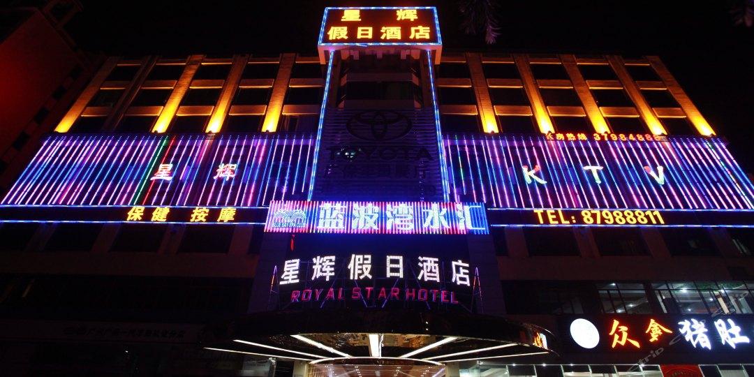 星辉假日酒店