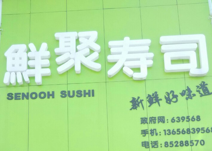 鲜聚寿司(关帝庙店)