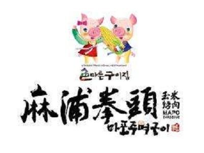 麻浦拳头玉米烤肉(星光耀店)