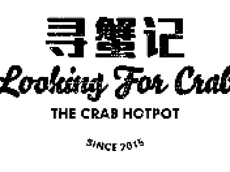 寻蟹记肉蟹煲(悦方店)
