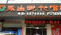 永生现代连锁宾馆(萍乡店)
