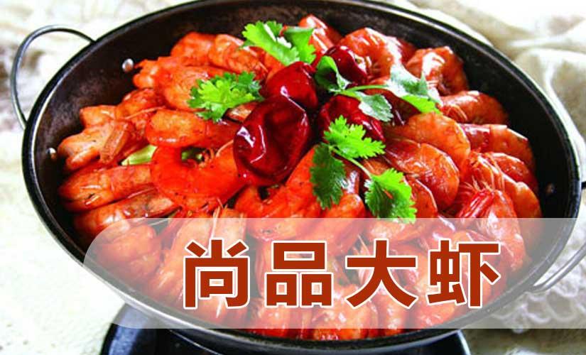 尚品大虾(小井峪店)