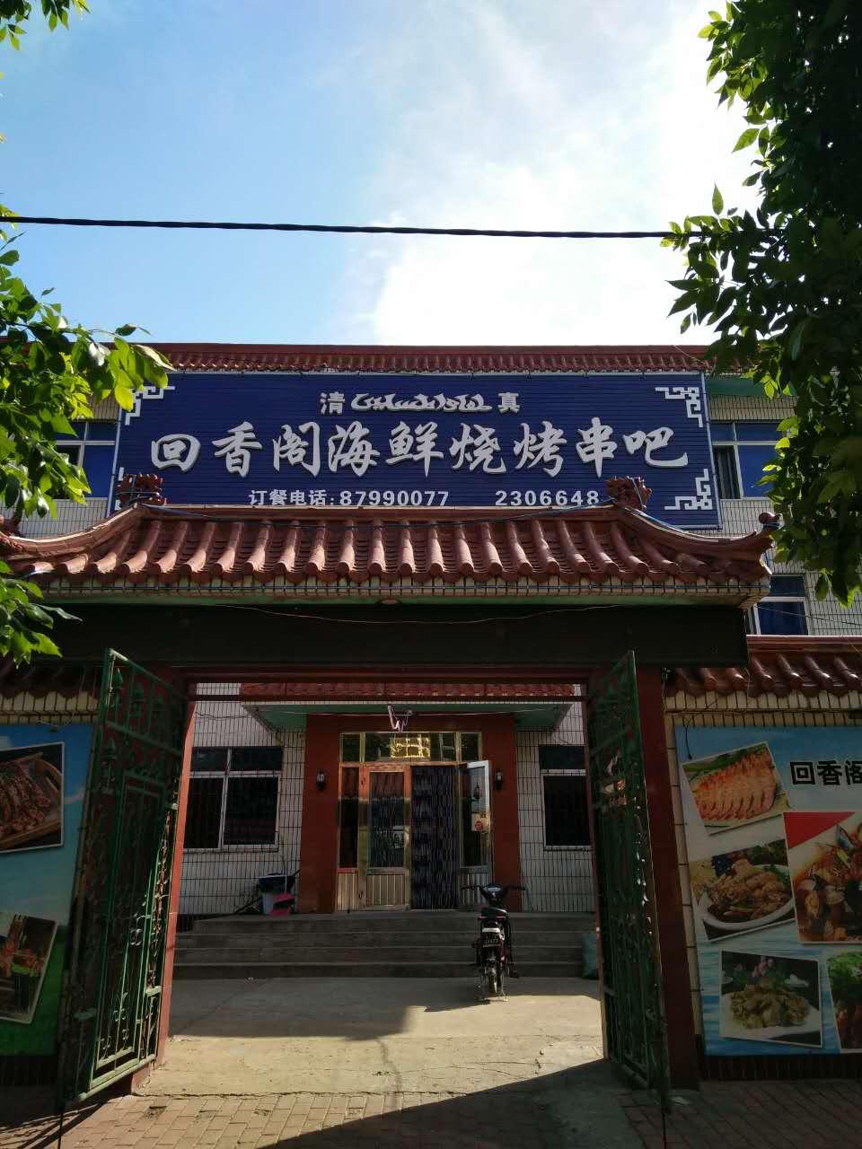永恩口腔诊所
