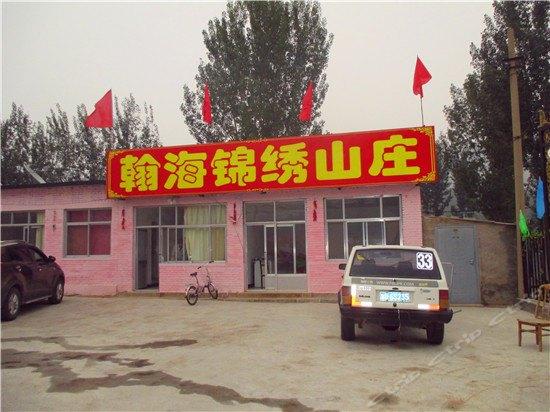 北京十三陵翰海锦绣山庄