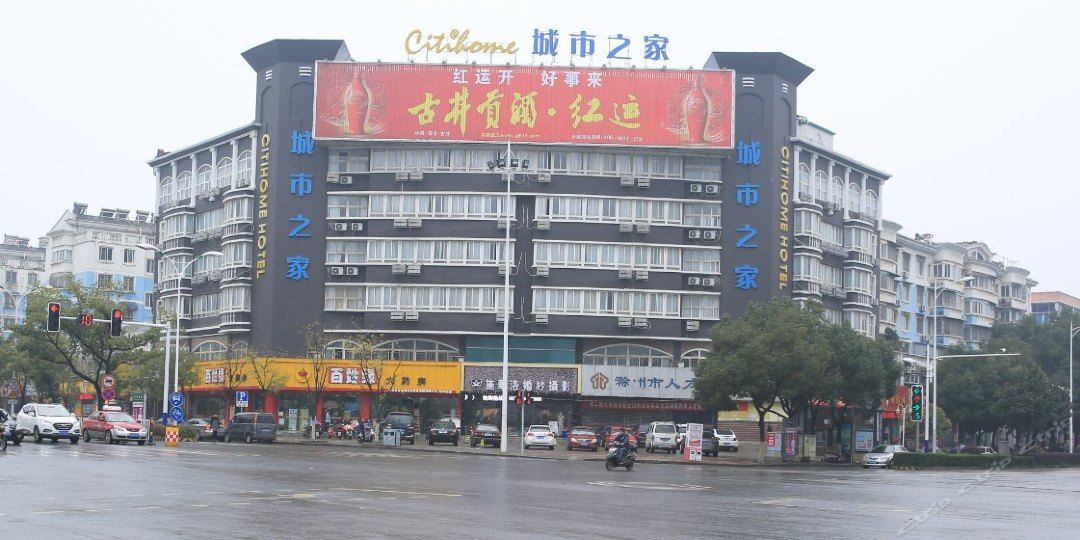 城市之家连锁酒店(琅琊路店)