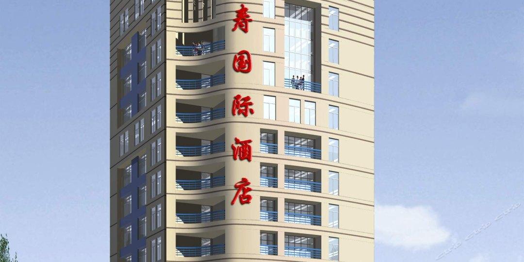 合肥长寿国际酒店(双岗大润发店)