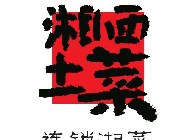 湘西土菜(亚运村店)
