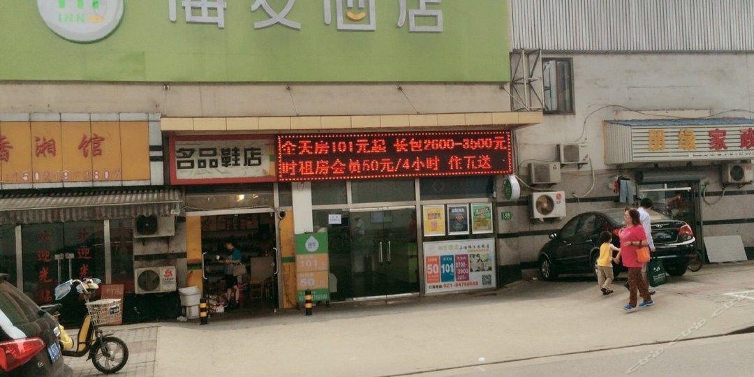 海友酒店(上海锦江乐园店)
