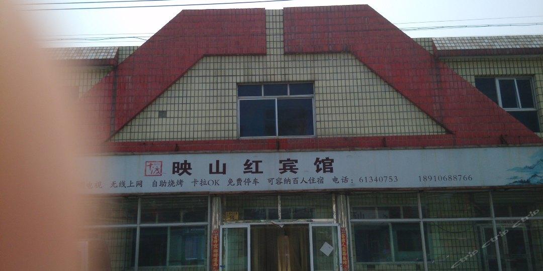 映山红宾馆