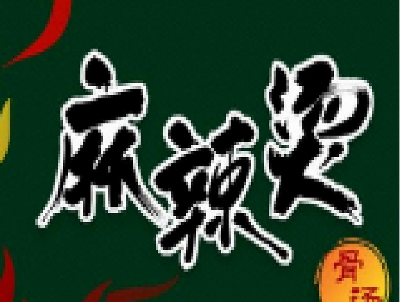 郭四爷(万达店)