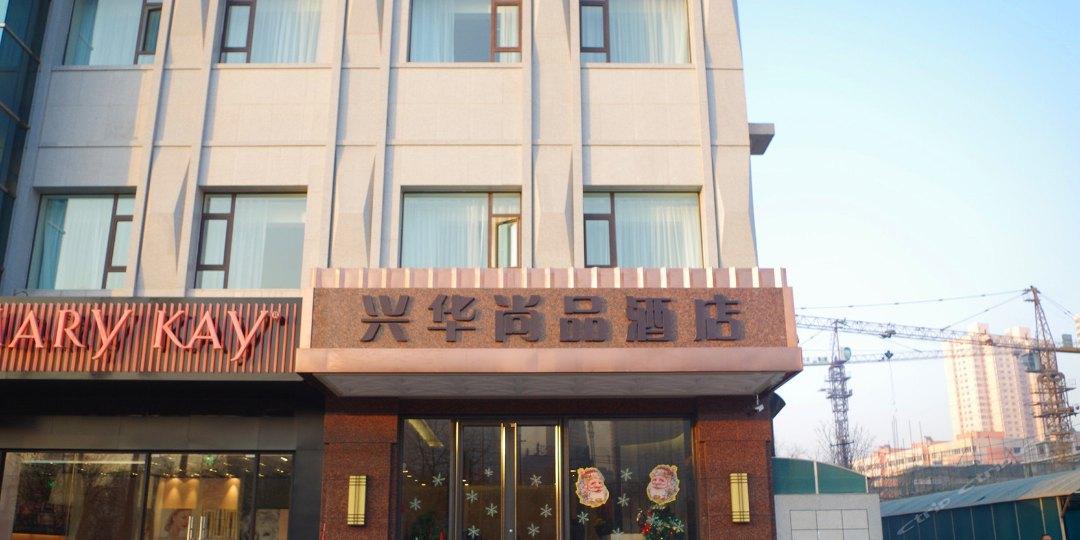 兰州兴华尚品酒店