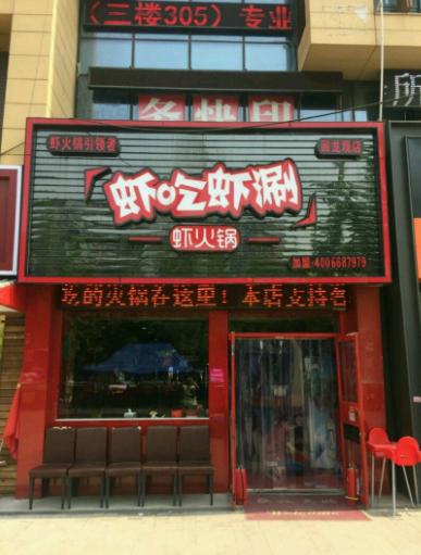 虾吃虾涮(回龙观西大街店)
