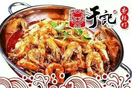 于记香辣虾虾火锅