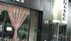 丽苑商务酒店