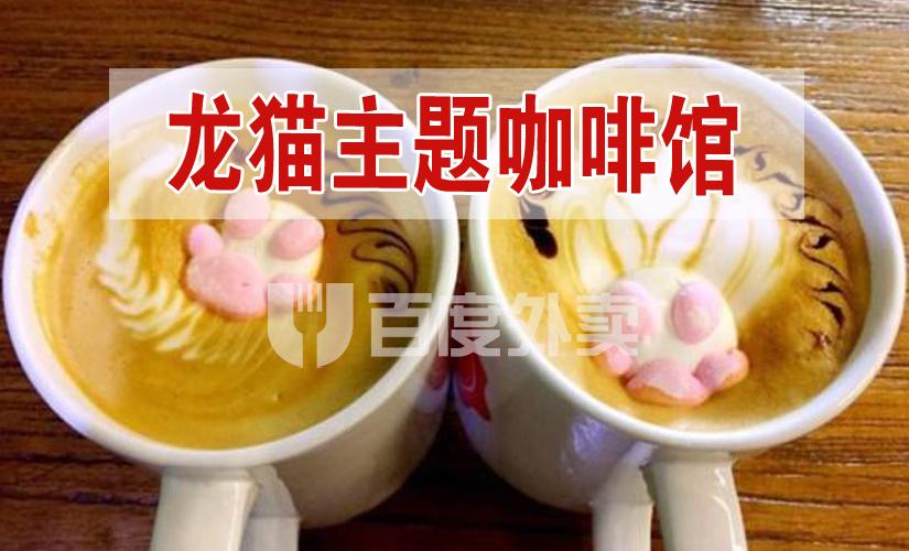 龙猫主题咖啡馆