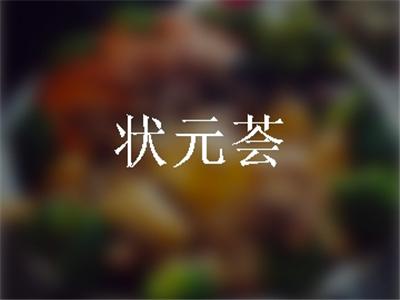 状元荟砂锅粥(顾乡凯德广场店)